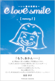 e love smile ~いい愛の笑顔を~ memory.1