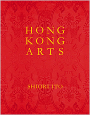 【電子版】Hong Kong Arts