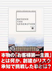 BEYOND THE GENERATION~世代を超えて