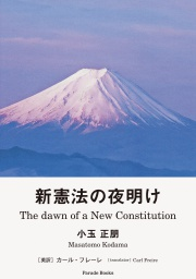 新憲法の夜明け The Dawn of a New Constitution