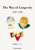 The Way of Longevity