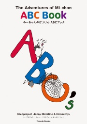 The Adventures of Mi-chan, ABC Book みーちゃんのぼうけん ABCブック