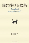 "猫に捧げる歌集  ""Songbook dedicated to cats"""