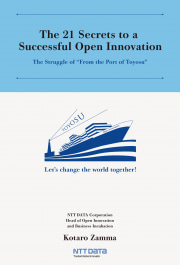 "The 21 Secrets to a Successful Open Innovation ‐The Struggle of""From the Port of Toyosu"""